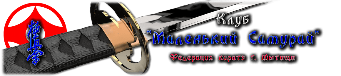 Клуб Маленький Самурай Logo