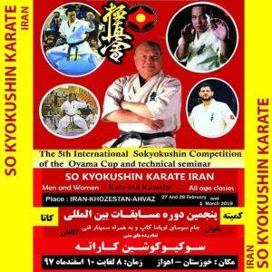 The 5th International Sokyokushin Competition of the Oyama Cup and technical seminar. @ IRAN-KHOZESTAN-AHVAZ   Ахваз   Хузестан   Иран